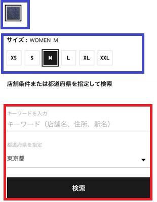 ユニクロ・マタニティ・取扱店舗・マタニティコーデ・2017・秋