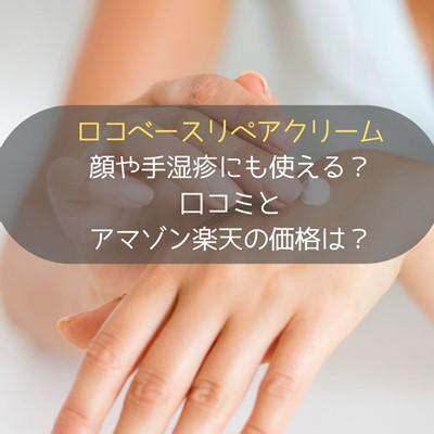 ロコベースリペアクリーム顔や手湿疹にも使える!口コミとアマゾン楽天の価格は?