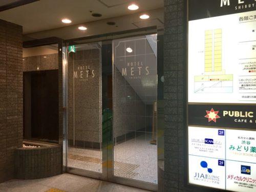 ホテルメッツ渋谷の朝食カフェ