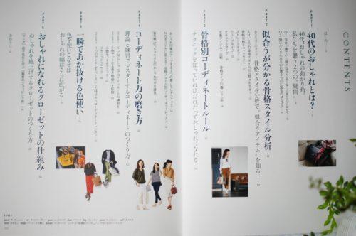 鈴木尚子の本・大人のコーディネートレッスン