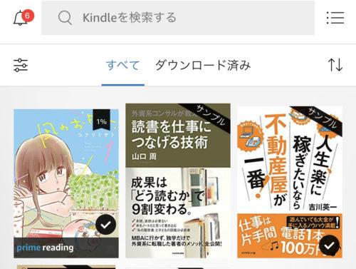 アマゾンプライムリーディング読み方とアプリの使い方あの漫画も?