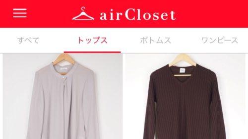 洋服レンタルairCloset