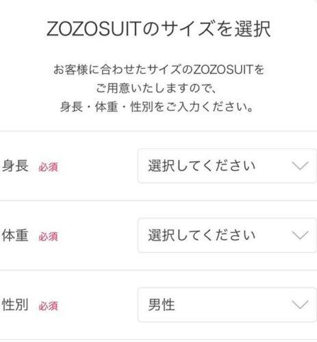 zozosuit・無料採寸スーツ