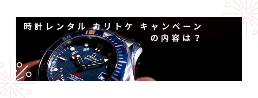 時計レンタルKARITOKE(カリトケ) の紹介コード・キャンペーンの内容は?