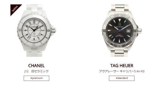 月額時計レンタル・カリトケ・KARITOKE・キャンペーンコード