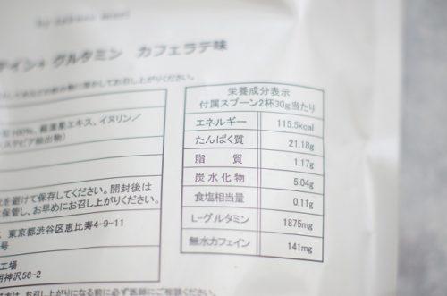 ウェリナ・プロティン・口コミ・成分