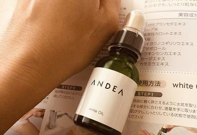 ANDEAアンデアのホワイトオイルを使用して