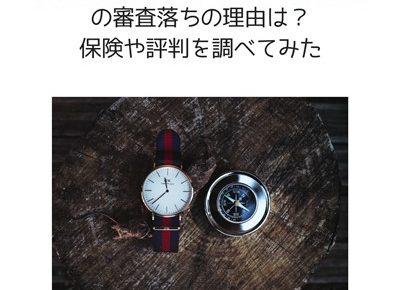 時計レンタルのカリトケで貸す時の審査落ちの理由は?保険や評判を調べてみた
