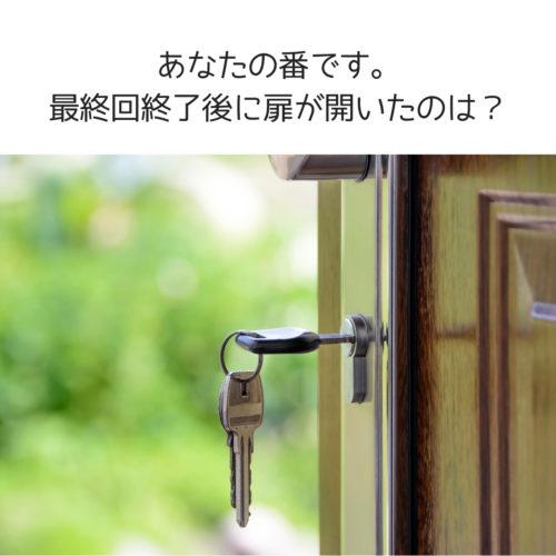 あなたの番です「扉の向こう」の最終回は?