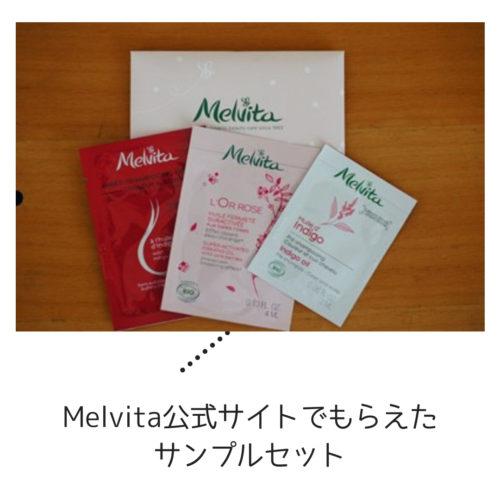 【2019最新】メルヴィータアルガンオイルお試しトライアルセットの入手方法!