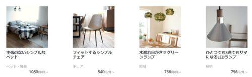 CLAS家具どんな家具があるのか調べてみた!