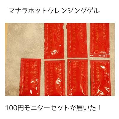 【2019最新】マナラホットクレンジングゲル100円モニター支払い方法と口コミ