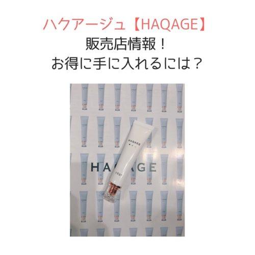 ハクアージュ【HAQAGE】販売店情報!