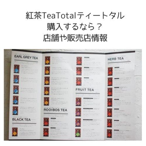 ティートタルTeaTotal紅茶の店舗・販売店とアールグレイを飲んだ感想・口コミも!