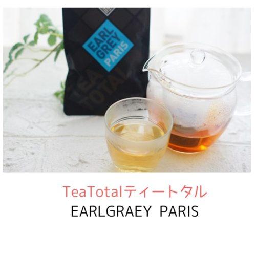 ティートータルTeaTotal紅茶の店舗・販売店とアールグレイを飲んだ感想・口コミも!