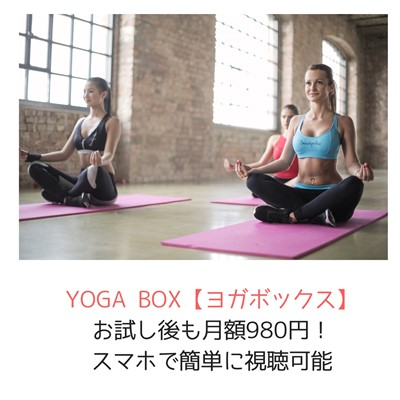 YOGABOXヨガボックスの使い方と口コミと無料動画ヨガレッスンも紹介!退会・解約方法も!