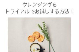 BEAUTYTHEBIBLE紹介のクレンジングをトライアルでお試しする方法!
