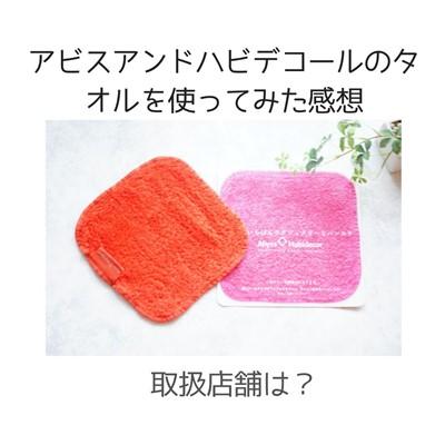 アビスアンドハビデコールのタオルを使ってみた感想と取扱店舗やネット通販はある?