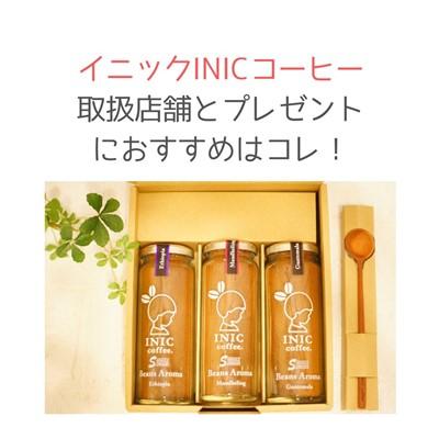 【INIC】イニックコーヒーの取扱店舗とプレゼントにおすすめはコレ!デカフェもあり
