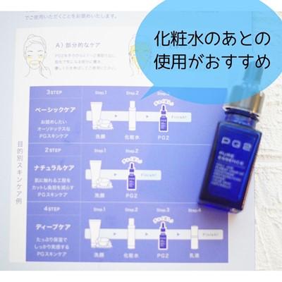 PG2ピュアエッセンス1980円定期コースの解約方法と実際に使ってみた感想!