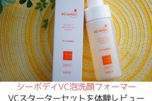 シーボディVC泡洗顔フォーマー&VCスターターセットを体験レビュー販売店情報も!