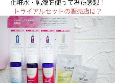 ヴェレダワイルドローズ化粧水・乳液を使ってみた感想!トライアルセットの販売店は?