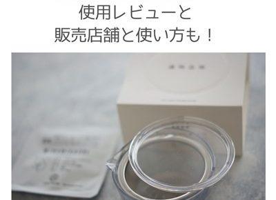 煎茶堂「透明急須」の使用レビューと販売店舗と使い方も!