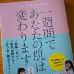 石井美保さん美容本「一週間であなたの肌は変わります」の紹介商品まとめ
