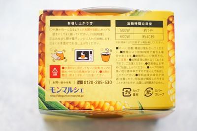 野菜スープmotttoの口コミ!野菜不足解消にギフトセット・感想・時短ランチ・レトルト・備蓄
