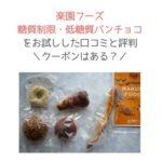 楽園フーズ糖質制限・低糖質パン・チョコをお試しした口コミと評判・クーポンはある?