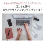 FammママWebデザイナー講座と口コミ評判・在宅でデザインを学ぶデメリットは?