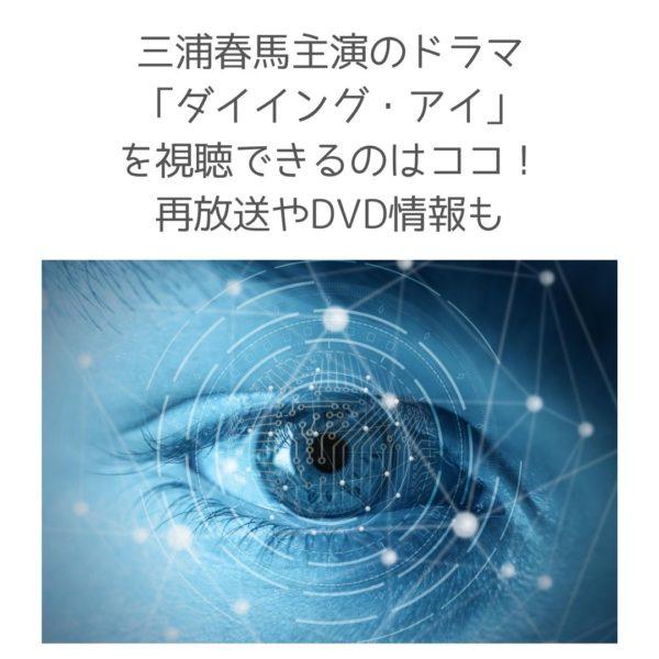 三浦春馬主演のドラマ「ダイイングアイ」を視聴できるのはココ!再放送やDVD情報も