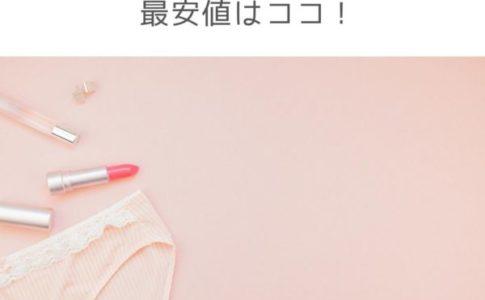 ビアージュ【Viage】ナイトブラのクーポンコードはある?最安値はココ!