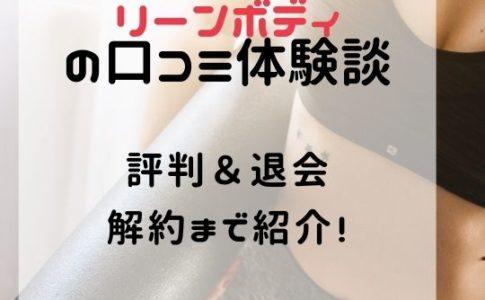 LEAN BODYリーンボディの評判・口コミ体験レビュー&退会・解約まで紹介!