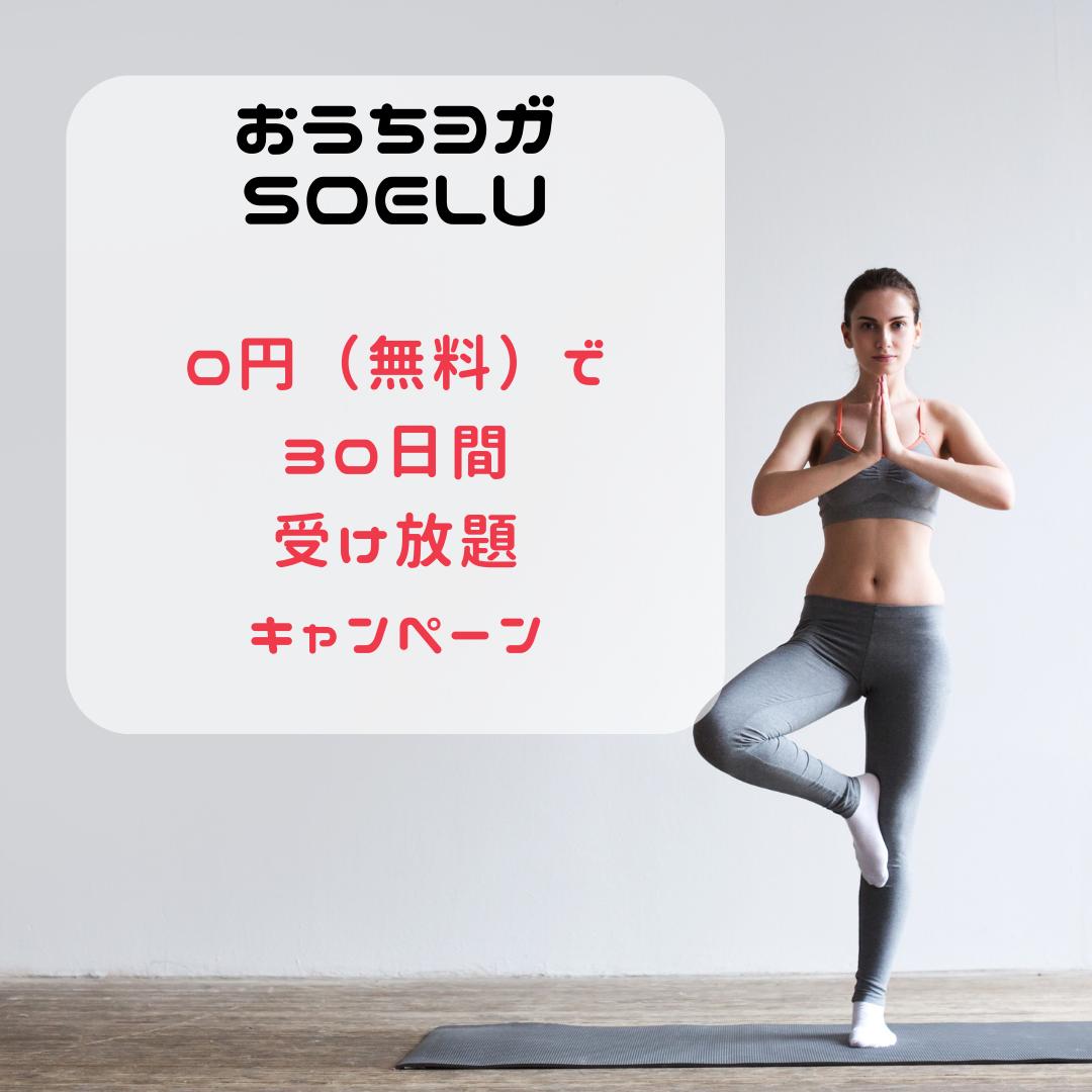 SOELU(ソエル)のオンランヨガが無料で30日間の受け放題!解約は簡単?