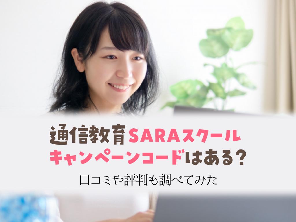 通信教育saraスクールのキャンペーンコードはある?口コミや評判も調べてみた