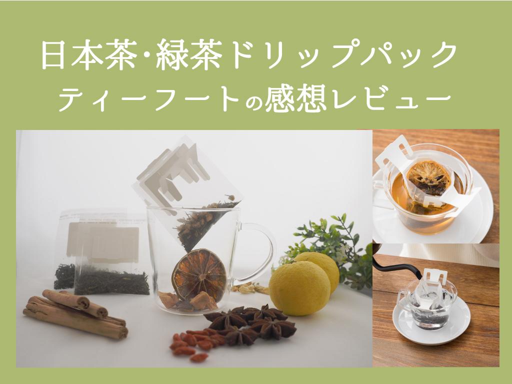 【感想レビュー】日本茶・緑茶ドリップパックTeafutohのDripTeaはギフトにおすすめ!