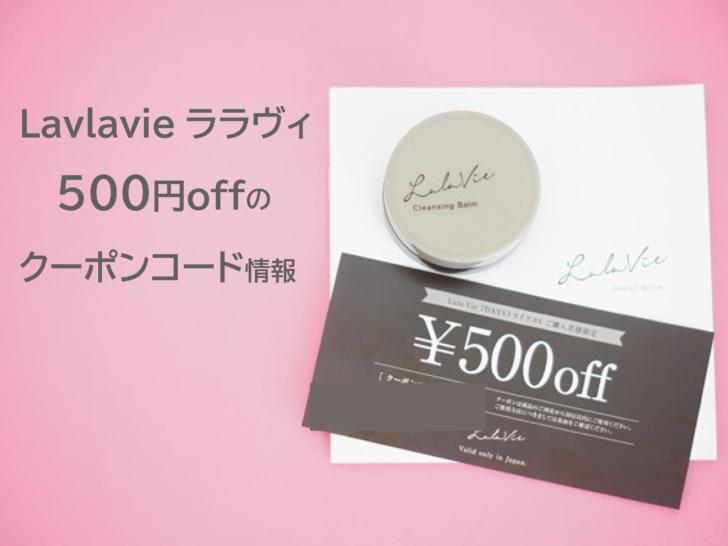 ララヴィ500円クーポンコード情報!と楽天でトライアルセットが購入できる?
