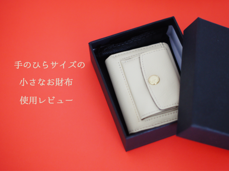 お札が折れない&使いやすいミニ財布ライフポケットLifePoketのミニウオレット3の口コミ